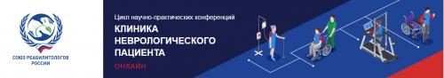 Научно-практическая конференция «Клиника неврологического пациента»