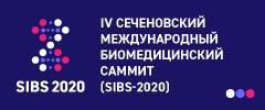 Четвертый Сеченовский Международный Биомедицинский саммит (SIBS-2020)