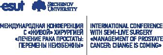 """Международная конференция с """"живой"""" хирургией «Лечение рака простаты: перемены неизбежны»"""