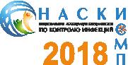 Всероссийская научно-практическая конференция с международным участием «Актуальные проблемы эпидемиологии инфекционных и неинфекционных болезней»