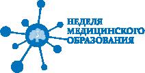 IX Общероссийская конференция с международным участием                    «НЕДЕЛЯ МЕДИЦИНСКОГО ОБРАЗОВАНИЯ - 2018»