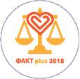 3-й Международный Форум АнтиКоагулянтной + антиагрегантной Терапии (ФАКТplus2018)