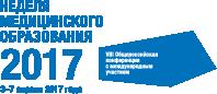 VIII Общероссийская конференция с международным участием  «Неделя медицинского образования–2017»