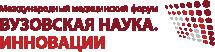 Международный медицинский форум «Вузовская наука. Инновации»