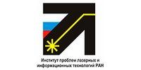 Институт проблем лазерных и информационных технологий РАН